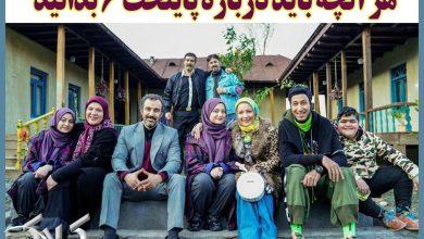 تصویر از اسامی بازیگران سریال پایتخت ۶+ خلاصه داستان و عکس بازیگران