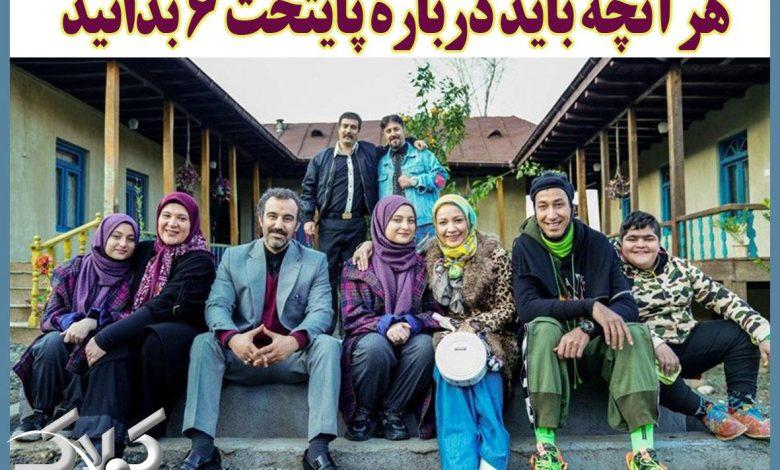 اسامی بازیگران سریال پایتخت ۶+ خلاصه داستان و عکس بازیگران