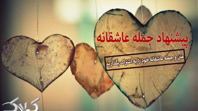 تصویر از متن بهترین و زیباترین جمله عاشقانه در روز عشق