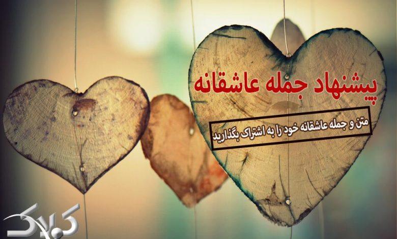 متن بهترین و زیباترین جمله عاشقانه در روز عشق
