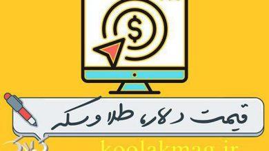 تصویر از قیمت دلار امروز چهارشنبه 7 اسفند 98 | قیمت طلا