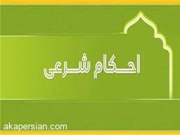 تصویر از خوردن شیر از سینه همسر حلال است یا حرام؟