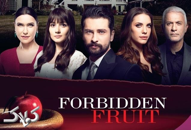 آنچه باید درباره سریال ترکی سیب ممنوعه بدانید