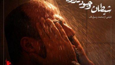 تصویر از سینماگران ایرانی در جشنواره برلین 2020 + عکس و برنامه نمایش فیلم ها