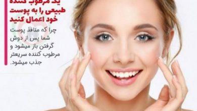 تصویر از مراقبت پوست بعد از حمام توصیه های کاربردی برای پوست حساس