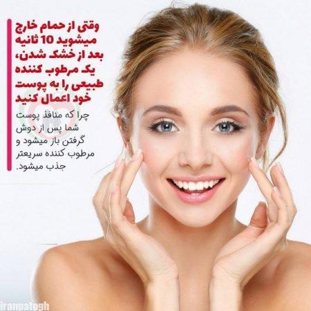 مراقبت پوست بعد از حمام توصیه های کاربردی برای پوست حساس