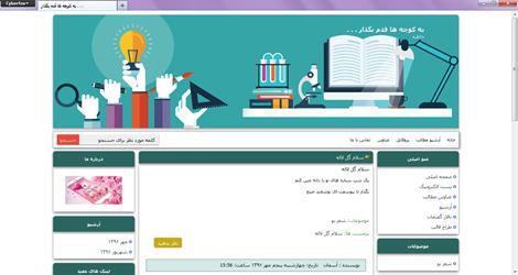 قالب وبلاگ آموزشی – قالب وبلاگ