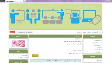تصویر از قالب وبلاگ بلاگفاآموزشی – قالب وبلاگ