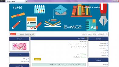 تصویر از قالب وبلاگ سه ستونه آموزشی – قالب وبلاگ