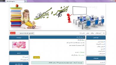 تصویر از قالب وبلاگ آموزش و یادگیری – قالب وبلاگ