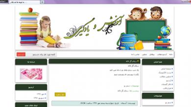 تصویر از قالب وبلاگ آموزش و یادگیری مدرسه – قالب وبلاگ