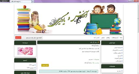 قالب وبلاگ آموزش و یادگیری مدرسه – قالب وبلاگ