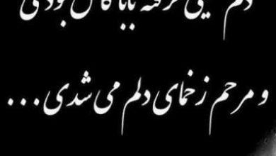 تصویر از عکس نوشته تبریک روز پدر به پدر فوت شده