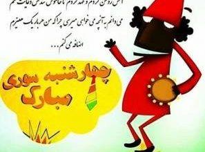 تصویر از طنزنوشته های بامزه چهارشنبه سوری