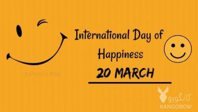 تصویر از روز جهانی شادی | روز جهانی شادی چه روزی است؟