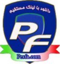 تصویر از قرار دادن پچ لیگ برتر ایران برای PES 2017