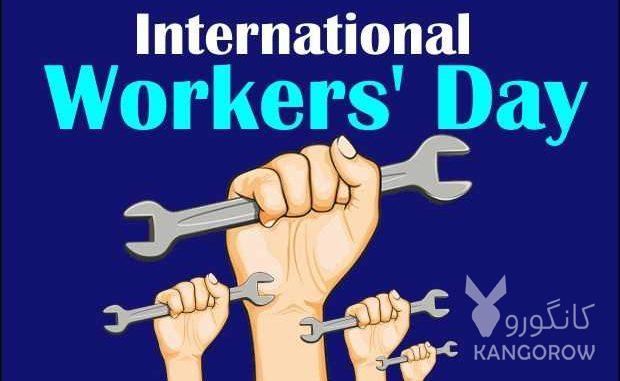 روز جهانی کارگر چه روزی است | فلسفه روز جهانی کارگر