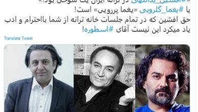 تصویر از آقای شهیار قنبری، حق افشین یداللهی و یغما این نیست! + عکس