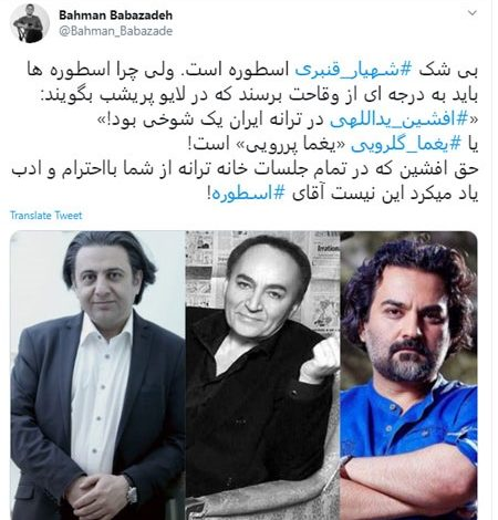 آقای شهیار قنبری، حق افشین یداللهی و یغما این نیست! + عکس