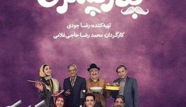 تصویر از خلاصه داستان قسمت اول تا آخر سریال پدرپسری شبکه ۵ ویژه ماه مبارک رمضان
