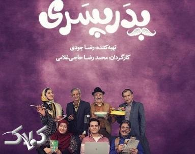 خلاصه داستان قسمت اول تا آخر سریال پدرپسری شبکه ۵ ویژه ماه مبارک رمضان