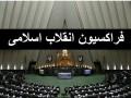 تصویر از یک احمدی نژادی به کاندیدا های ریاست مجلس اضافه شد