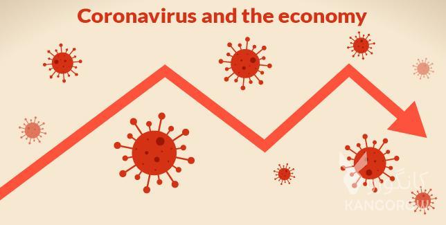 تاثیر کرونا بر اقتصاد | بیکاری بر اثر کرونا