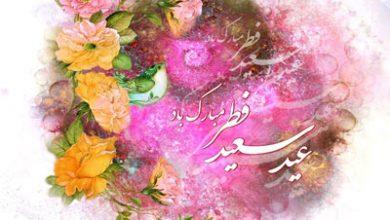 تصویر از عکس و متن تبریک عید سعید فطر