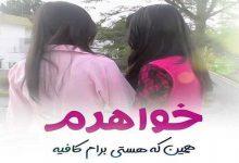تصویر از عکس نوشته خواهری، عکس پروفایل خواهرانه
