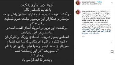 تصویر از همسر سابق شراره رخام درگذشت + بیوگرافی و علت فوت