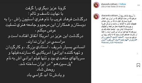 همسر سابق شراره رخام درگذشت + بیوگرافی و علت فوت