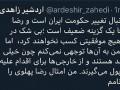تصویر از حمله توئیتری اردشیر زاهدی به رضا پهلوی