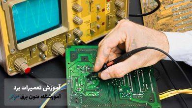 تصویر از مراحل تعمیر بردهای الکترونیکی را بشناسید