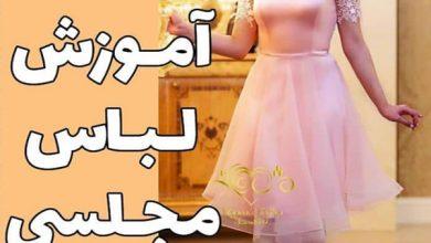 تصویر از آموزش دوخت لباس مجلسی یقه دلبری