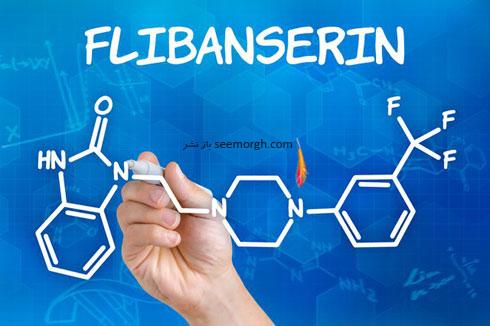 افزایش میل جنسی زنان با داروی فلیبانسرین + نکاتی مربوط به دارو
