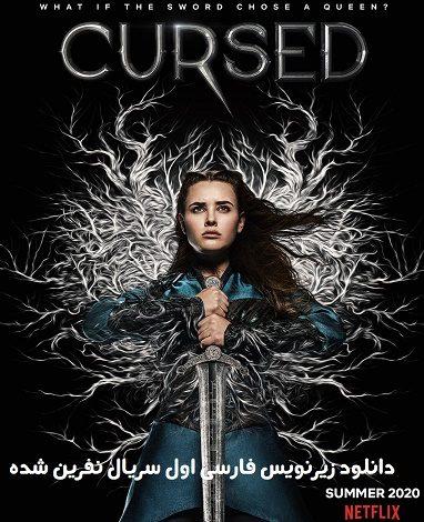 دانلود زیرنویس قسمت هفتم فصل اول سریال Cursed