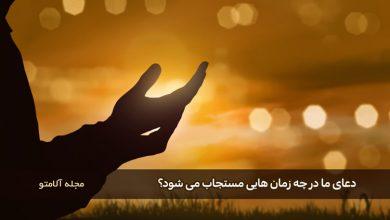تصویر از چه موقع دعا مستجاب می شود؟ زمانهای اجابت دعا نامتعین و متعین
