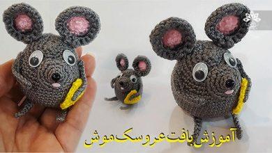 تصویر از آموزش بافت عروسک موش ساده