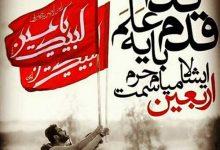 تصویر از عکس نوشته مخصوص پروفایل اربعین حسینی