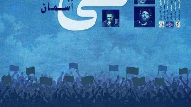 تصویر از مهناز افشار و فرهاد اصلانی در فیلمی برای عاشقان استقلال و فوتبال + عکس