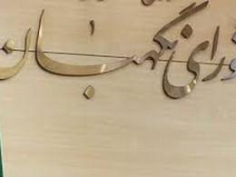 تصویر از اطلاعیه شورای نگهبان در مخالفت با دستور روحانی – برترین ها