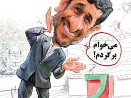 تصویر از استندآپ تراژدی محمود احمدی نژاد را ببینید! – برترین ها