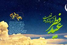 تصویر از عکس عید فطر مبارک | عکس پروفایل و جملات زیبای عید همه مبارک