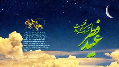 تصویر از عکس عید فطر مبارک   عکس پروفایل و جملات زیبای عید همه مبارک