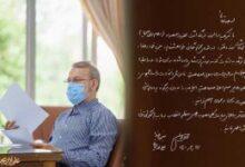 تصویر از بیانیه لاریجانی درباره مسئله عدم احراز صلاحیت – برترین ها