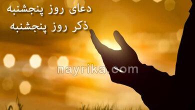 تصویر از دعای روز پنجشنبه / ذکر روز پنجشنبه 🔥 دعای امروز / ذکر امروز