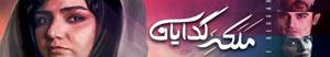 تصویر از دانلود سریال ملکه گدایان | مای فیلم