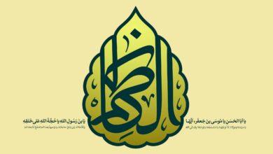 تصویر از رفتارهایی که امام موسی کاظم (ع) دوست دارند