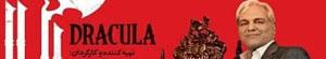 تصویر از دانلود سریال دراکولا | مای فیلم