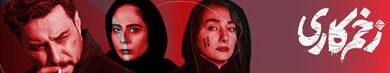 تصویر از دانلود سریال زخم کاری | مای فیلم